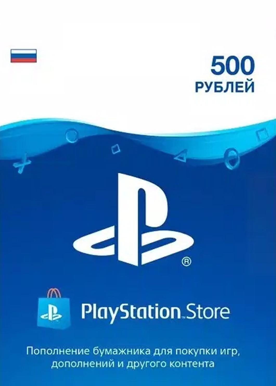 Playstation Network Card 500 RUB (Russia)